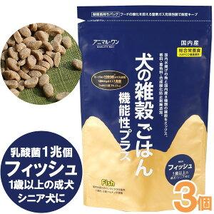 アニマル・ワン 犬の雑穀ごはん機能性フィッシュ(800g)【3個セット】【ベストアメニティ】