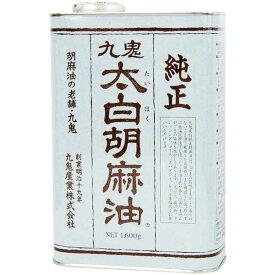 九鬼太白純正胡麻油(1600g)【九鬼】