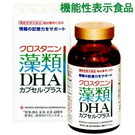 【送料無料】クロスタニン 藻類DHA カプセル・プラス(270カプセル)【日健総本社】