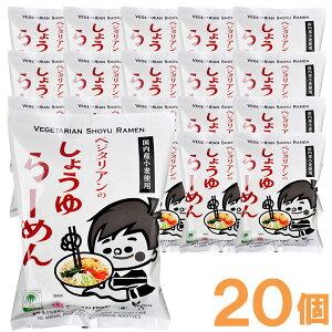 【まとめ買い】ベジタリアンのしょうゆらーめん(98g)【20個セット】【桜井食品】