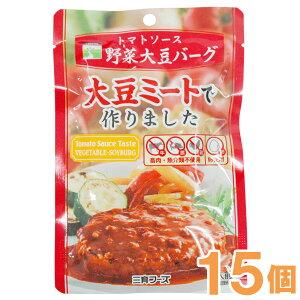 【まとめ買い】トマトソース野菜大豆バーグ(100g)【15個セット】【三育】□