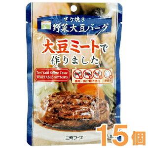 【まとめ買い】てり焼き野菜大豆バーグ(100g)【15個セット】【三育フーズ】】□