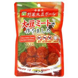 中華風野菜大豆ボール(100g)【三育フーズ】