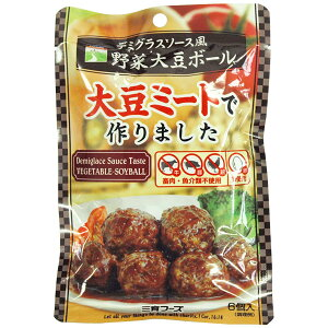 デミグラスソース風野菜大豆ボール(100g)【三育フーズ】