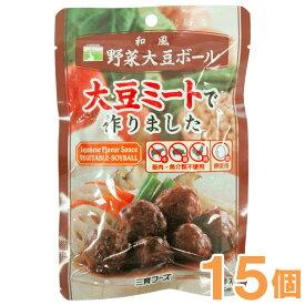 【まとめ買い】和風野菜大豆ボール(100g)【15個セット】【三育フーズ】□