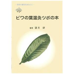 ビワの葉温灸ツボの本(1冊)【三栄商会】
