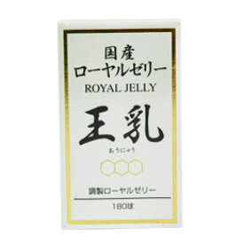【送料無料】国産ローヤルゼリー王乳(180球)【藤井養蜂場】