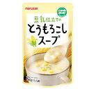 豆乳仕立てのとうもろこしスープ(180g)【マルサン】
