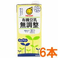【まとめ買い】有機豆乳無調整・ケース(1000ml)【6本セット】【マルサン】
