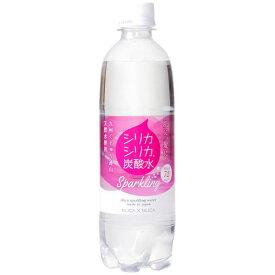 シリカシリカ スパークリング シリカ含有強炭酸水(500ml)【チョイスジャパン】