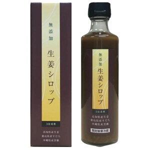 無添加 生姜シロップ(275ml)【サンヘルス】