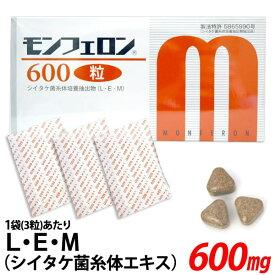 【送料無料】モンフェロン600 粒(27g(300mg×3粒×30袋))【オールグリーン】