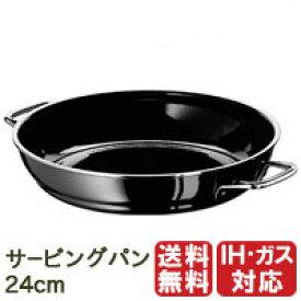 【在庫限り】【送料無料】シラルガン 両手サービングパン24cm ブラック S1924250001【シリット】