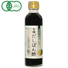 有機だしぽん酢(有機へべす使用)(200ml)【マルシマ】