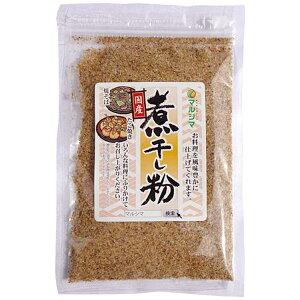 煮干し粉(70g)【マルシマ】