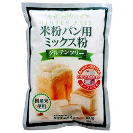 米粉パン用ミックス粉(300g)【桜井食品】