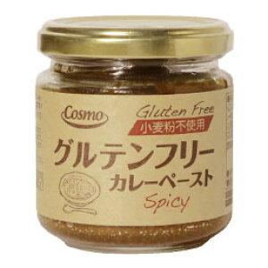 グルテンフリー カレーペースト スパイシー(180g)【コスモ食品】