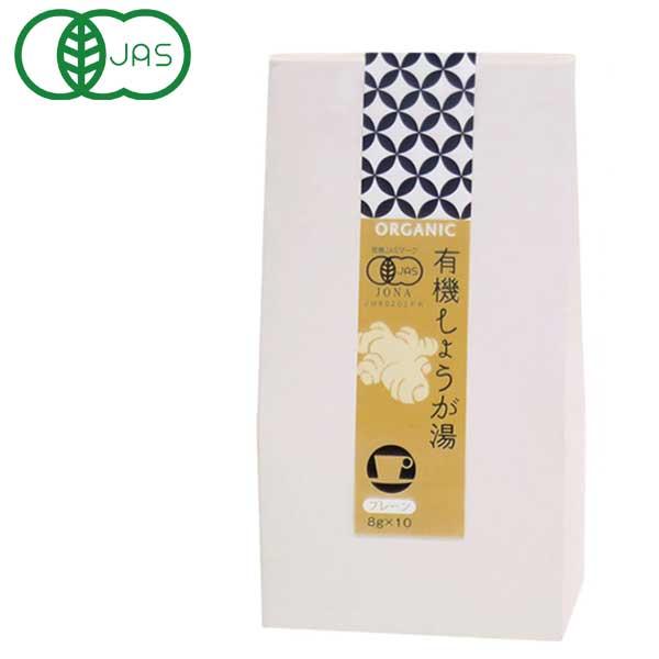 有機しょうが湯 プレーン(80g(8g×10))【マルシマ】
