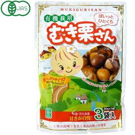 【11月新商品】有機栽培 むき栗さん(240g(80g×3袋入))【三幸産業】