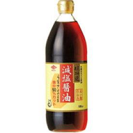 超特選 減塩醤油(900ml)【チョーコー】