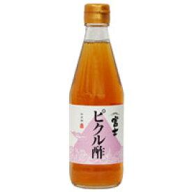 富士ピクル酢(360ml)【飯尾醸造】