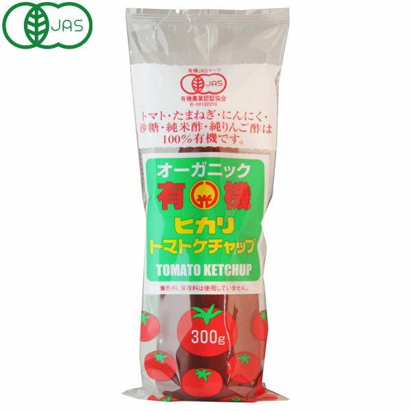 有機トマトケチャップ・チューブ(300g)【ヒカリ】