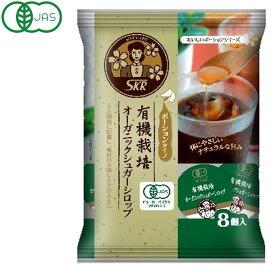 オーガニックシュガーシロップ(120g(15g×8))【サクラ食品】