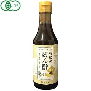 有機ぽん酢(250ml)【冨貴】