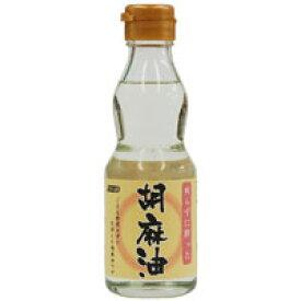 煎らずに搾った 胡麻油(165g)ビン【ムソー】