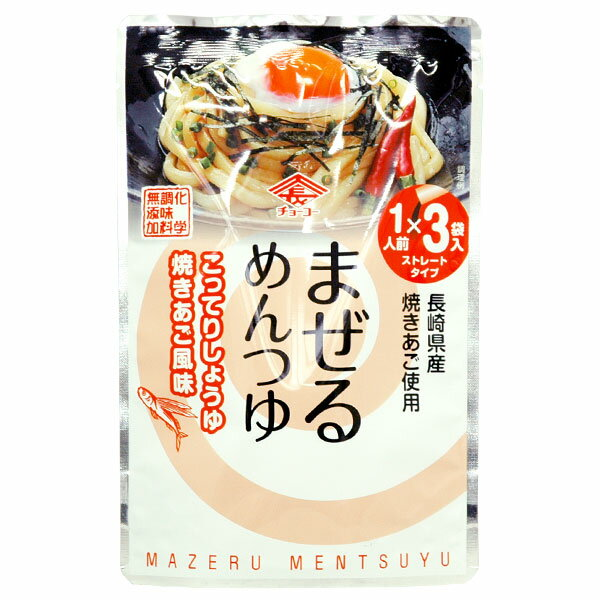 【3月新商品】まぜるめんつゆ こってりしょうゆ焼きあご風味(30g×3袋)【チョーコー】