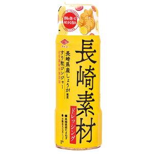 【4月新商品】長崎素材ドレッシング 長崎県産しょうが使用すり粒ジンジャー(200ml)【チョーコー】