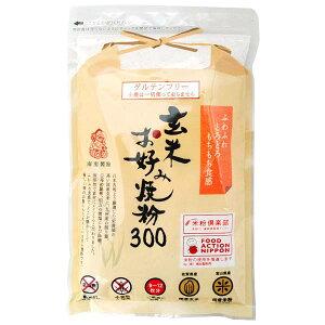 玄米お好み焼粉(300g)【南出製粉所】