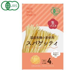 【1月新商品】国産有機生パスタ・スパゲッティ(100g×2)【ムソー】