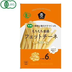 有機生パスタ・フェットチーネ(100g×2)【ムソー】