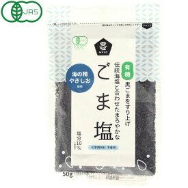 有機ごま塩(50g)【ムソー】