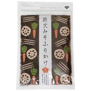 【1月新商品】鉄火みそふりかけ・袋(75g)【無双本舗】