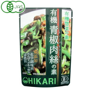 有機青椒肉絲(チンジャオロースー)の素(100g)【ヒカリ】