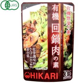 有機回鍋肉(ホイコーロー)の素(100g)【ヒカリ】