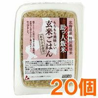 【まとめ買い】助っ人飯米・玄米ごはん(160g×20個)【ムソー】(旧名:特別栽培米あやひめ使用 玄米ごはん)