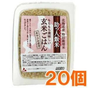 【まとめ買い】助っ人飯米・玄米ごはん(160g×20個)【ムソー】