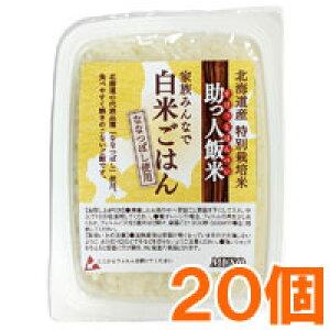 【まとめ買い】助っ人飯米・白米ごはん(160g×20個)【ムソー】