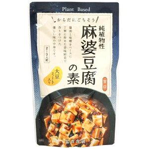 【3月新商品】純植物性 麻婆豆腐の素(130g)【冨貴】