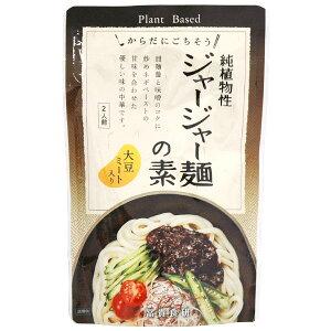【3月新商品】純植物性 ジャージャー麺の素(130g)【冨貴】