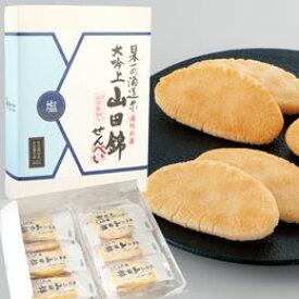 山田錦せんべい箱入 塩(30枚)【アリモト】