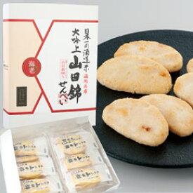 山田錦せんべい箱入 海老(30枚)【アリモト】