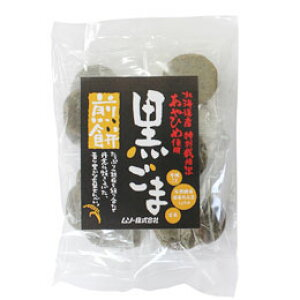特別栽培米あやひめ使用・黒ごま煎餅(15枚)【ムソー】