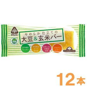 やわらか仕立ての大豆&玄米バー(1本入)【12本セット】【サンコー】
