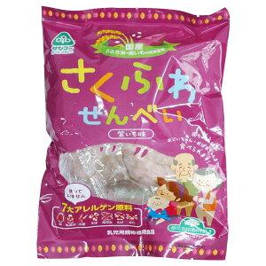 さくふわせんべい 紫いも味(21g(12枚))【サンコー】