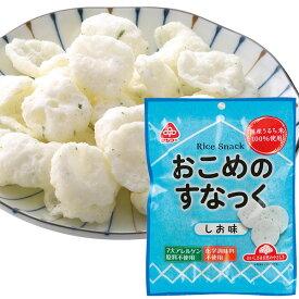 おこめのすなっく しお味(35g)【サンコー】
