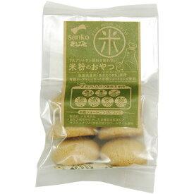 7大アレルゲン原料を使わない米粉のおやつ(6個)【サンコー】